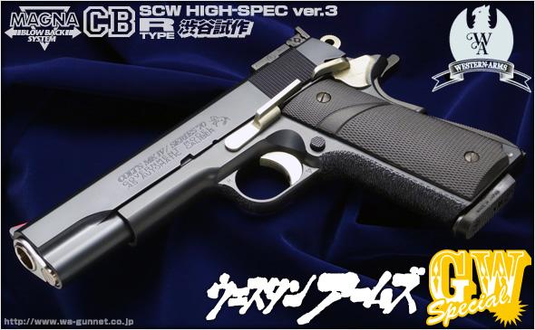 http://www.wa-gunnet.co.jp/images/GM100.jpg