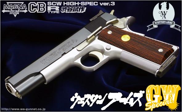 http://www.wa-gunnet.co.jp/images/GM300.jpg