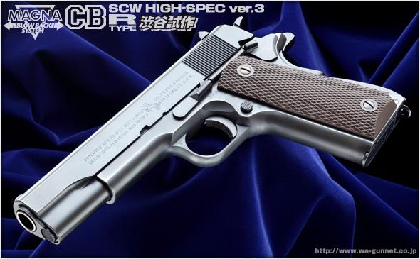 http://www.wa-gunnet.co.jp/images/biggun00.jpg