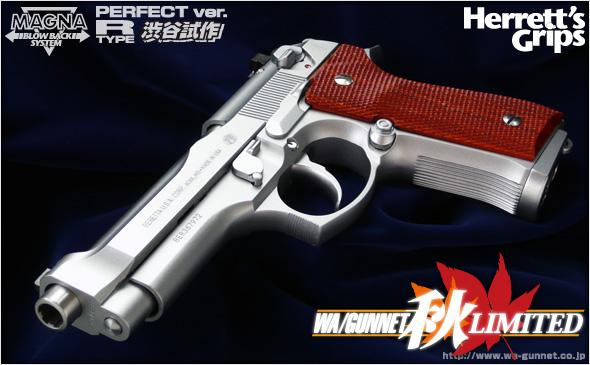 http://www.wa-gunnet.co.jp/images/brigadierinoxdx00.jpg