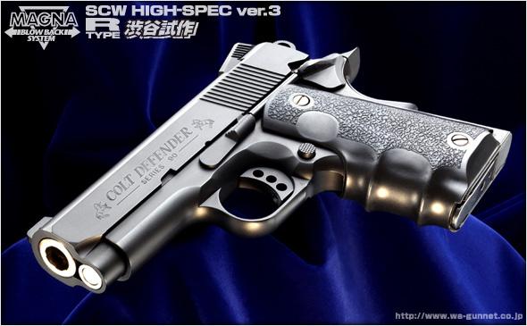 http://www.wa-gunnet.co.jp/images/defenderb00.jpg