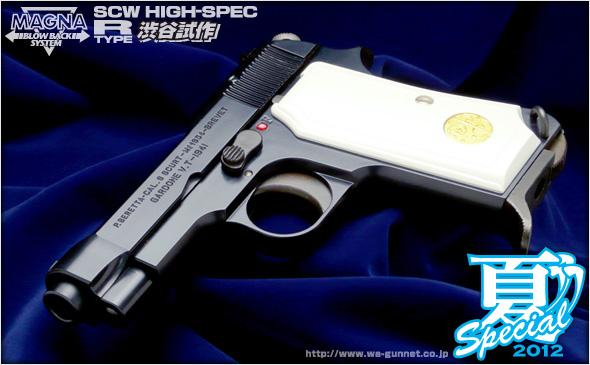 http://www.wa-gunnet.co.jp/images/m1934blue00.jpg