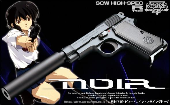http://www.wa-gunnet.co.jp/images/noirsilencerbk00.jpg