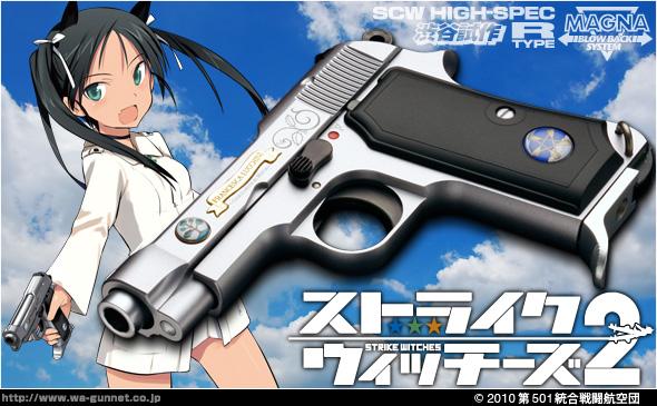 http://www.wa-gunnet.co.jp/images/sw193400.jpg