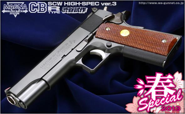 http://www.wa-gunnet.co.jp/images/swenson70re00.jpg