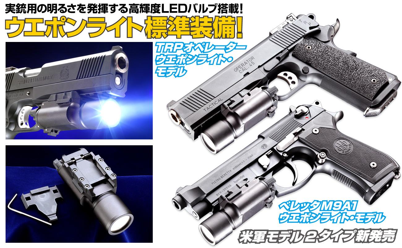 TOPweaponlight