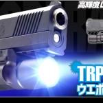 「WA【SFA】TRPオペレーター/ウエポンライトモデル」絶賛発売中!