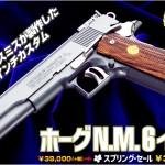 近日発売!「WA【コルト】ホーグN.M. 6インチ/ブラックエディション」ご予約受付中!