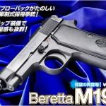 3月28日(水)待望の再登場!「WA【ベレッタ】M1934/カーボンブラックHW」!