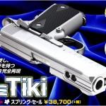 特別仕様のムービーガン「WA【SVI】マイアミ Tiki」近日発売!