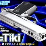 「マイアミTiki」「ホーグ6インチ」明日、3月24日発売決定!