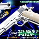 ナナマル初のHWシルバー「WA【コルト】ガバメント MkIV シリーズ70 オールシルバー」明日22日発売!