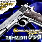 「WA【コルト】M1911 ゲッタウェイ/ビンテージ」絶賛発売中!