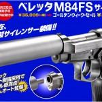 「WA【ベレッタ】M84FS/サイレンサーモデル」4月28日発売!