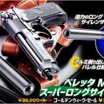 大迫力のサイレンサー装備!「WA【ベレッタ】M92FS スーパーロングサイレンサー」4月25日登場!