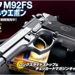 リッグス仕様のムービーガン「WA【ベレッタ】M92FS リーサルウエポン」絶賛発売中!