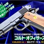 5月20日(土)発売予定!「WA【コルト】オフィサーズACP」!