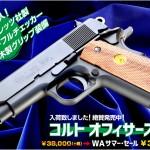 「WA【コルト】オフィサーズACP」絶賛発売中!