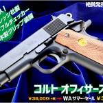 実物木製グリップ装備!「WA【コルト】オフィサーズACP」絶賛発売中!