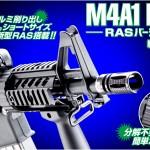 「WA M4A1 PDW RASバージョン」いよいよ残りわずか!
