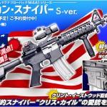 「WA【コルト】M4A1《アメリカン・スナイパー》S-ver.」&「WA M4A1 PDW RASバージョン」6月28日(水)登場!