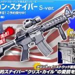「WA【コルト】M4A1《アメリカン・スナイパー》S-ver.」いよいよ登場!