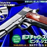 「WA【コルト】BOB CHOW ver.1.5/ビンテージ」絶賛発売中!