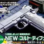 「WA NEW【コルト】ディフェンダー」「WA【STI】タクティカル3.0」「AKERホルスター各種」入荷!!