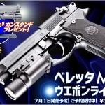 今なら特製ガンスタンドをプレゼント!「WA【ベレッタ】M9A1/ウエポンライトモデル」7月1日(土)待望の再登場!