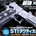 最強×最小!「WA【STI】タクティカル3.0」6月24日待望の再登場!