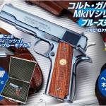 ハンドメイドポリッシュで実現した美しいブルー「WA【コルト】MkIVシリーズ70/ブルースチール・カスタム」7月21日(金)夕方頃より販売開始!!