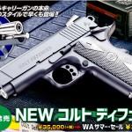 「WA NEW【コルト】ディフェンダー」絶賛発売中!
