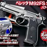 「WA【ベレッタ】M92FS ダイハード・タイプ/バトルダメージ」絶賛発売中!