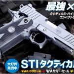 最強×最小!「WA【STI】タクティカル3.0」絶賛発売中!!