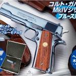 「WA【コルト】MkIVシリーズ70/ブルースチール・カスタム」大絶賛発売中!