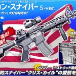 「WA【コルト】M4A1《アメリカン・スナイパー》S-ver.」絶賛発売中!