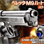 米軍制式拳銃を再現したムービーガン「WA【ベレッタ】M9 ハートロッカー/バトルダメージ」絶賛発売中!