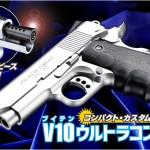 「WA V10ウルトラコンパクト/オールシルバー」絶賛発売中!