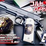 今ならガンスタンドプレゼント!「WA【コルト】コブラ/ロイヤルブルー」絶賛発売中!