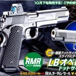米国最先端スタイル「WA LBオペレーター/ドットサイトモデル」ご予約受付中!
