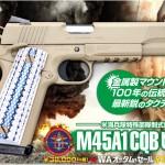 オータムセールに登場!米軍制式採用「WA【コルト】M45A1 CQBピストル」!