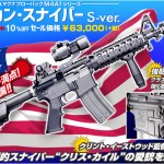 今なら10%OFF!「WA【コルト】M4A1《アメリカン・スナイパー》S-ver.」絶賛発売中!