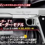 「WA ハードボーラー T1/ターミネーター・モデル」絶賛発売中!