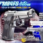 ベレッタの魅力を小さなボディに凝縮!「WA【ベレッタ】M84FS カーボンブラックHW」絶賛発売中!
