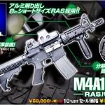 今なら10%OFF!「WA M4A1 PDW RASバージョン」!