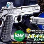 米国最先端スタイル「WA LBオペレーター/ドットサイトモデル」絶賛発売中!