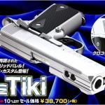 大人気のムービーガン「WA【SVI】マイアミ Tiki」絶賛発売中!