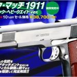 今なら10%OFF&ガンクロスプレゼント!「WA【コルト】スネーク・マッチ1911」絶賛発売中!
