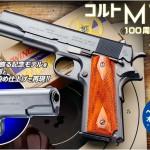 「WA【コルト】M1911<100周年記念モデル>」いよいよ発売!