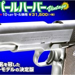 「WA【コルト】M1911A1 パールハーバー/ビンテージ」絶賛発売中!
